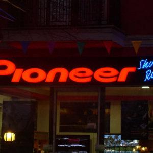 Плексигласови букви Pioneer, със светодиоди