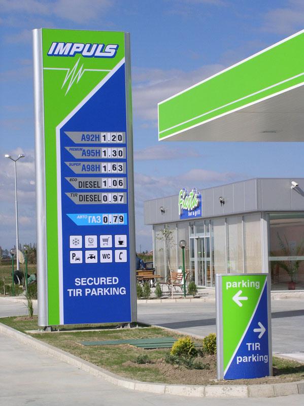 Тотем за бензиностанция Импулс, изработка Медия Дизайн