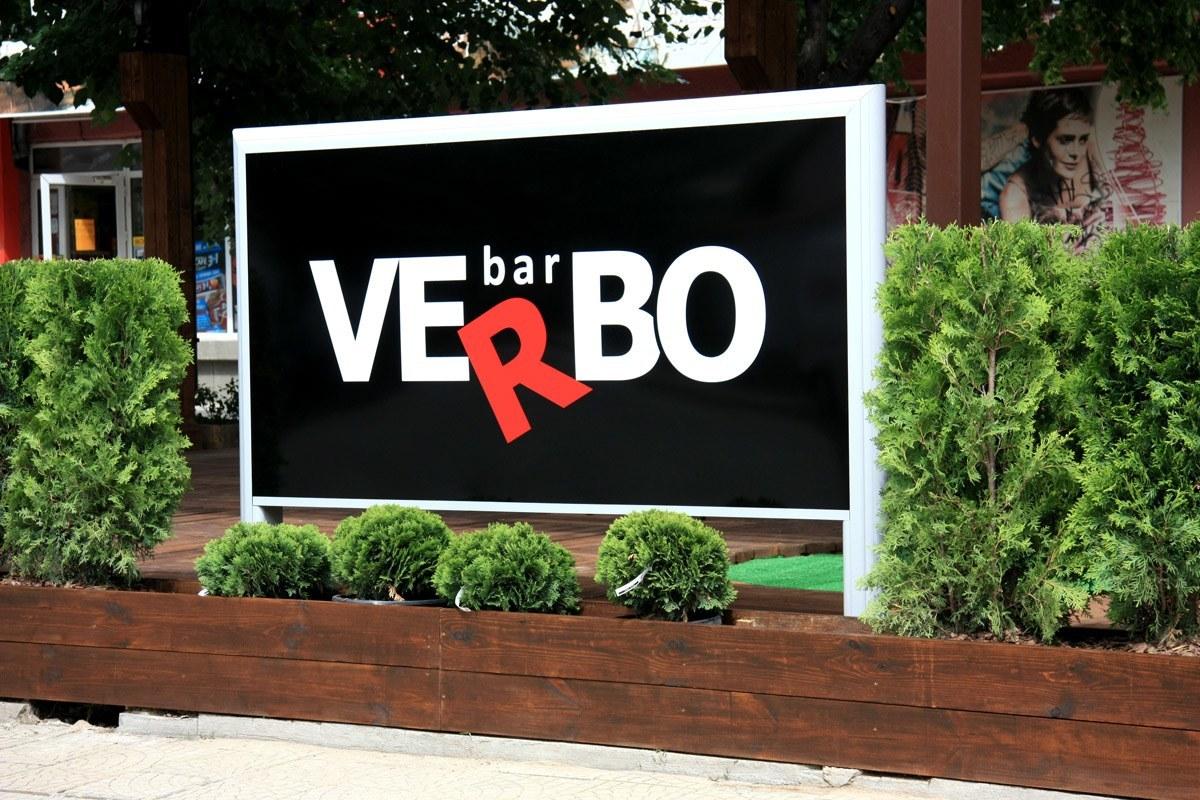 Светещ рекламен тотем за заведение в Пловдив, bar Verbo