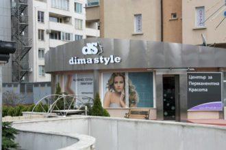 Обемни букви със светодиоди за салон за красота Dima Style, от плексиглас