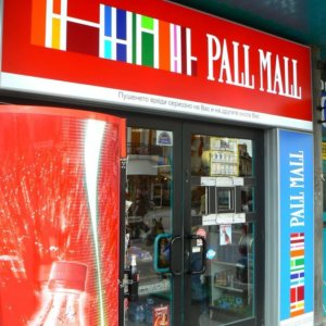 Attractive illuminated signage for Pall Mall Plovdiv