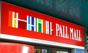 sveteshta_tabela_pall_mall