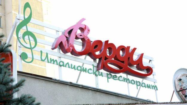 Обемни букви Италиански ресторант Верди вече на 18 г