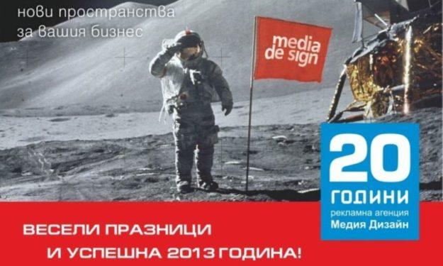 Медия Дизайн, календар 2013