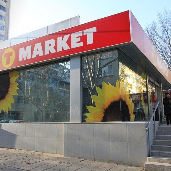 Брандиране на T-market София със светещи табели