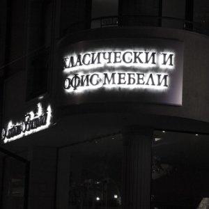 Обемни букви и лого с ефектно ореолно светене