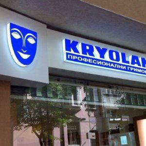 Светещи обемни букви Kryolan, от плексиглас