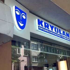 Светещи рекламни букви Kryolan, от плескиглас и светодиоди