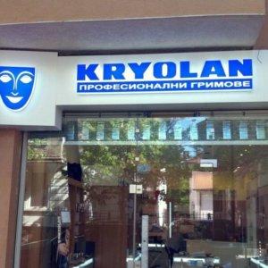 Kryolan, светещи обемни букви за магазин