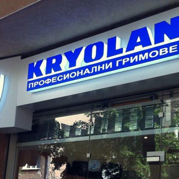 Обемни букви със светодиоди за магазин Kryolan, София