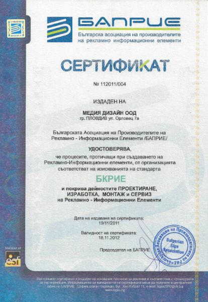 Сертификат на рекламна агенция Медия Дизайн от БАПРИЕ