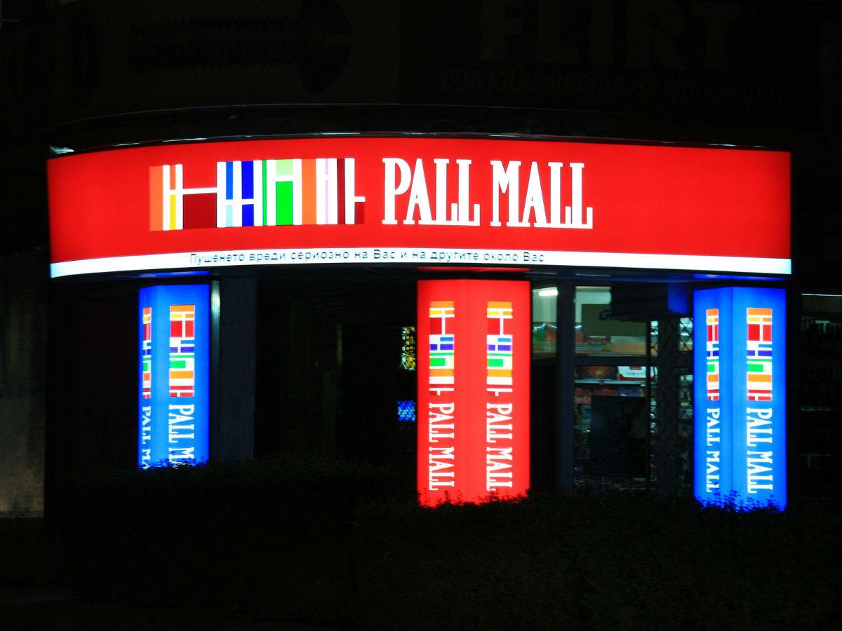 Светеща табела Pall Mall, изработена от Медия Дизайн