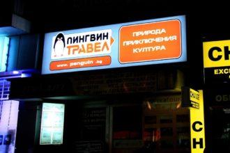 Светеща табела с винил Пингвин Травел в Пловдив