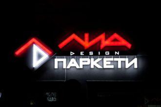 Светещи плексигласови букви Лиа дизайн паркети, Пловдив