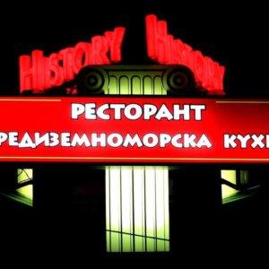Светеща табела с лице от винил за ресторант History, Пловдив