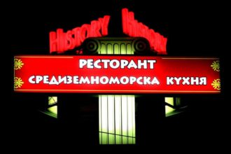 Illuminated sign with vinyl banner for restaurant History, Plovdiv