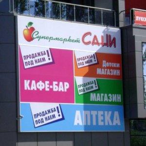 Flexible face sign for Riva Center, Plovdiv