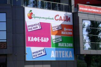 Винилна реклама, Riva Center в Пловдив