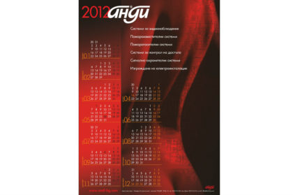 Рекламен календар за фирма Анди, изработка Медия Дизайн