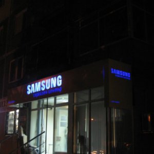 Samsung Service Center with effective advertising sign