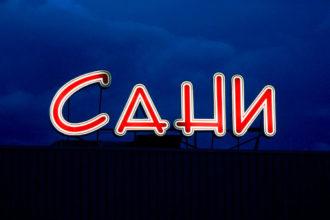 Много големи светещи обемни букви за хипермаркет Сани, изработка рекламна агенция Медия Дизайн