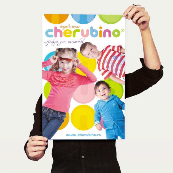 Дизайн и изработка на плакат за детски дрешки