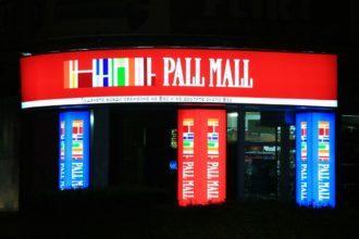 светеща табела с винил Pall Mall