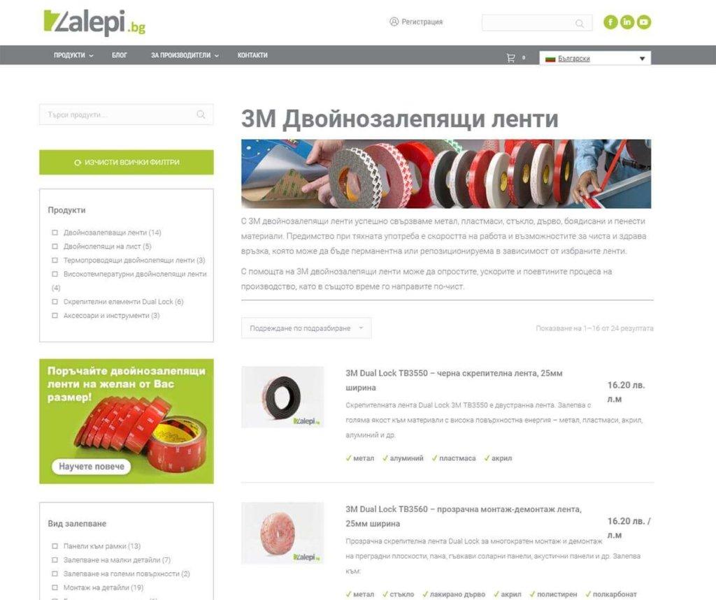 Страница на категория с продукти - zalepi.bg