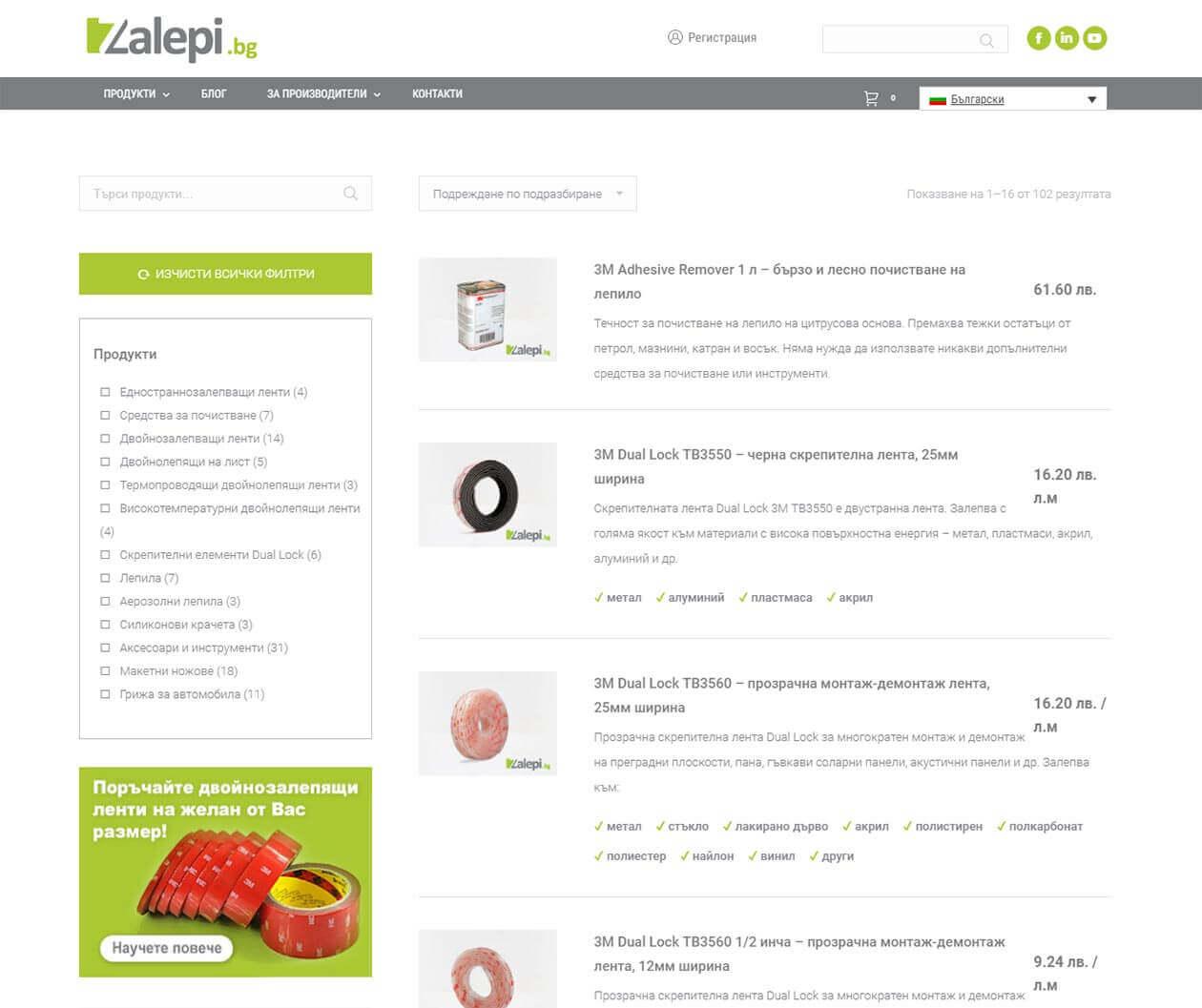 Изработка на онлайн магазин zalepi.bg - лепила и двойнолепящи ленти