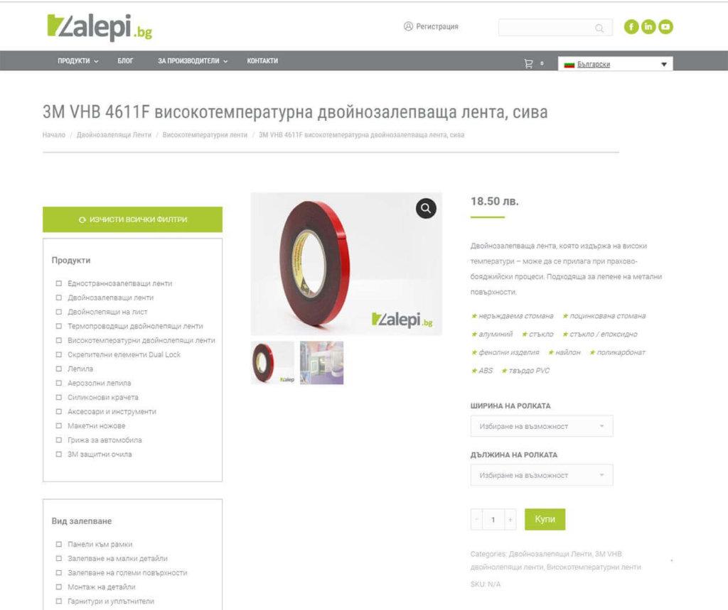 Zalepi.bg - уеб страница на продукт