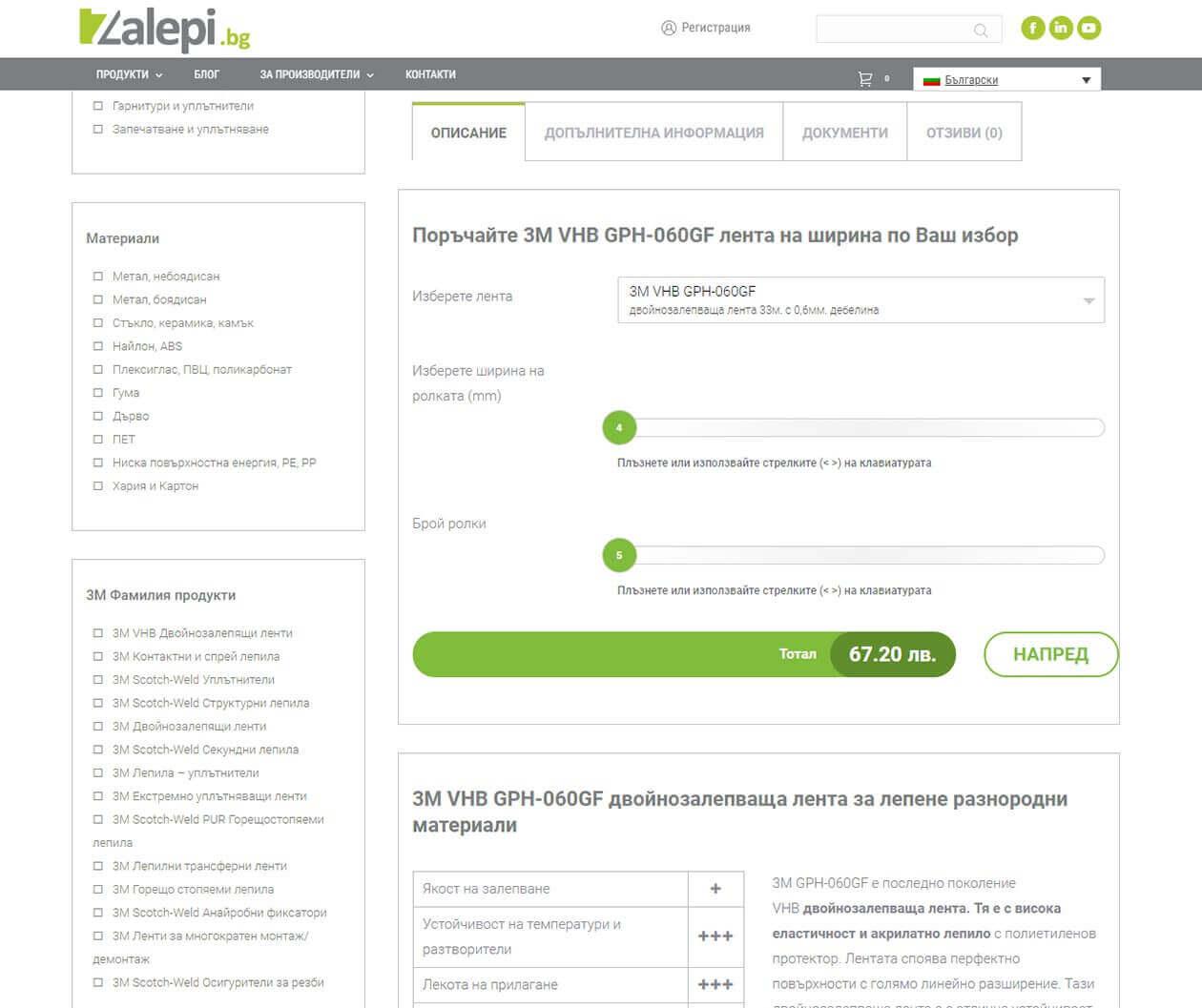 Интегриране на Онлайн Калкулатор за двойнолепящи ленти