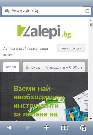 Интернет магазина Zalepi BG с Responsive design
