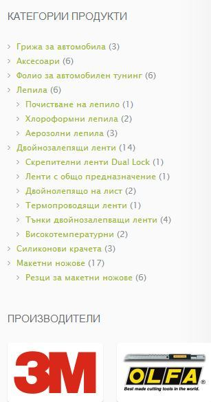 Категории продукти в Залепи.БГ
