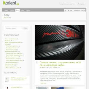 Блог страница на интернет магазин Залепи БГ