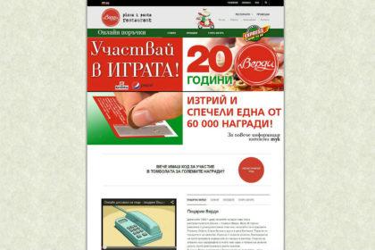 Уеб дизайн и SEO оптимизация на онлайн магазин за пицарии Верди