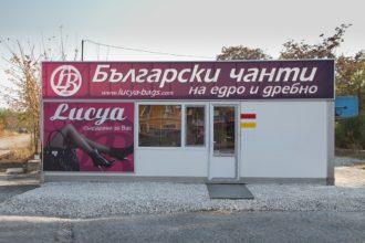 Брандиране магазин с рекламни табели с винил