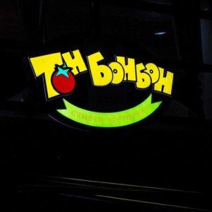 Семеен ресторант Тон Бонбон светещи обемни букви