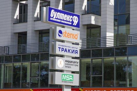 Тотем за Бултекс 99 пред фирмената сграда в София