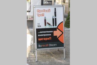 Тротоарна стойка за указване на местоположение на магазин Audio Line