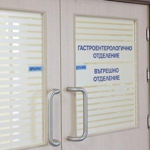 Табели за отделенията на Еврохоспитал