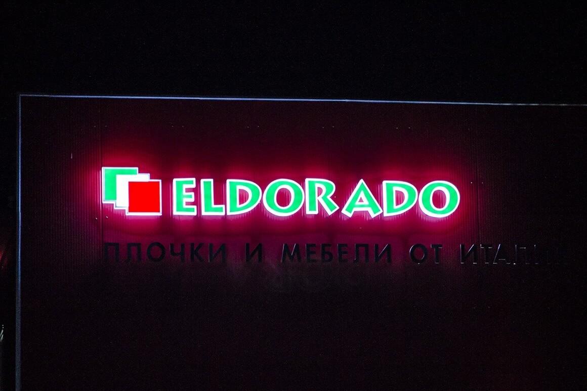 Kонтражурно светещо обемни букви от плексиглас Eldorado