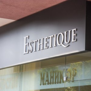 Esthetique illuminated sign with embedded channel letters