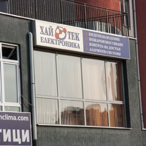 Advertising sign Hitech Electronic