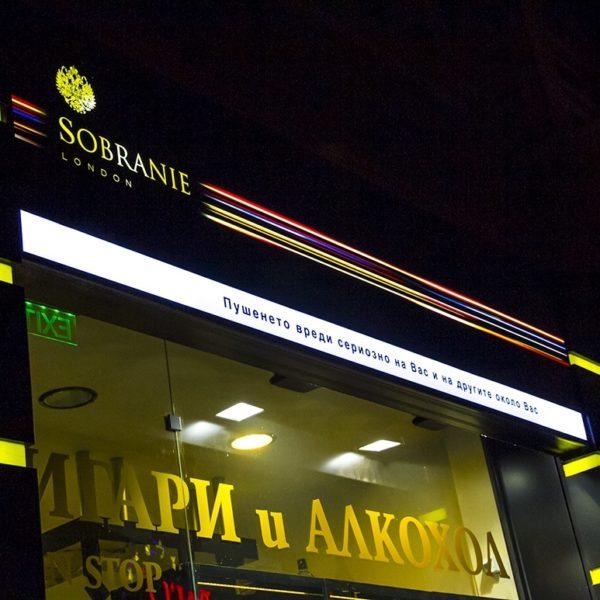 Subranie - illuminated sign with vinyl banner