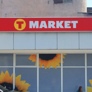 Illuminated sign for T-market Lukovit