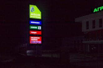 Светещ тотем Aqua Systems, реализация - Медия Дизайн
