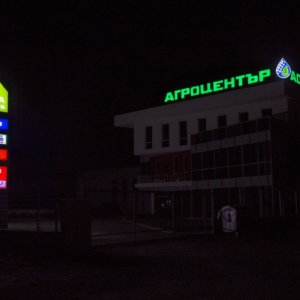 Illuminated totem agrocenter Aqua System