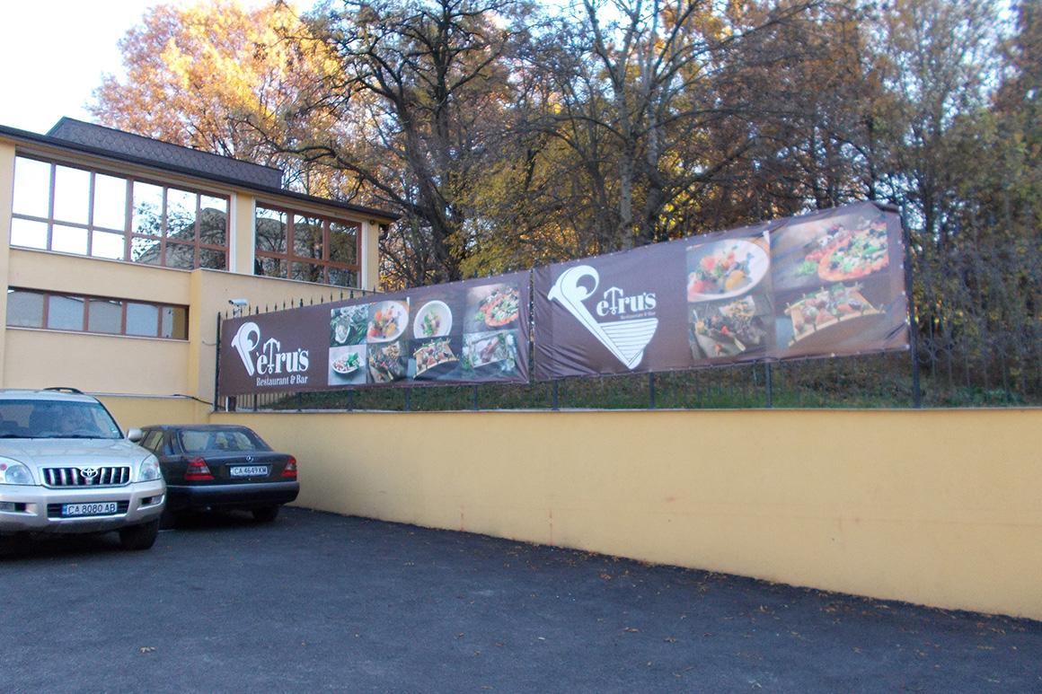Рекламен винил за ресторант Петрус