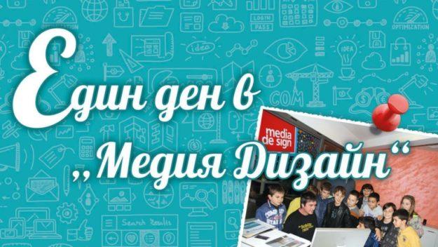 Ученици на посещение в Медия Дизайн