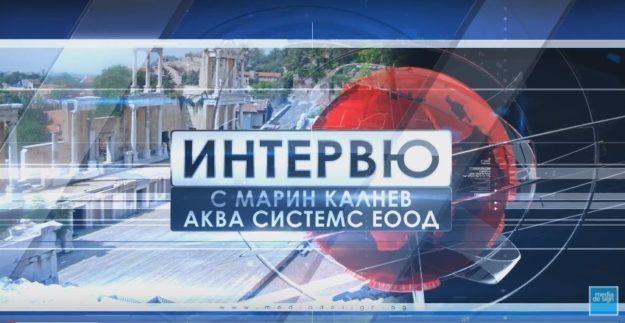 Марин Калнев - Аква Системс